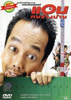 Spy Next Door (2003) แอบคนข้างบ้าน