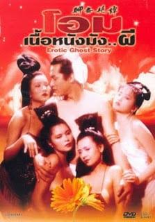 Erotic Ghost Story (1987) โอมเนื้อหนังมัง..ผี 1