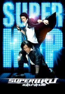 Super Hap (2008) ซูเปอร์ แหบ-แสบ-สะบัด
