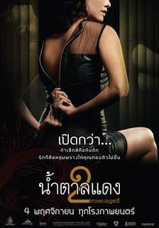 Brown Sugar 2 (2010) น้ำตาลแดง 2