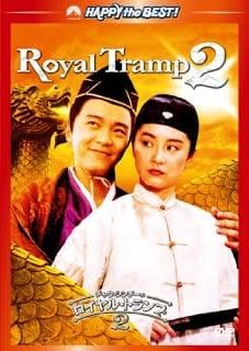 Royal Tramp II (1992) อุ้ยเสี่ยวป้อ จอมยุทธเย้ยยุทธจักร 2