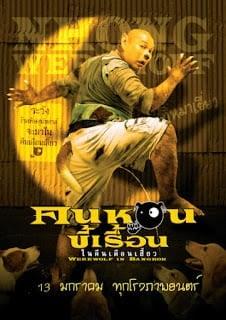 Werewolf in Bangkok (2005) คนหอนขี้เรื้อน