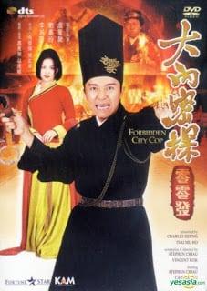 Forbidden City Cop (1996) สายไม่ลับคังคังโป๊ย