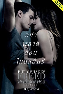 Fifty Shades Freed 3 (2018) ฟิฟตี้เชดส์ฟรีด