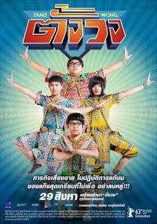 Tang Wong (2013) ตั้งวง