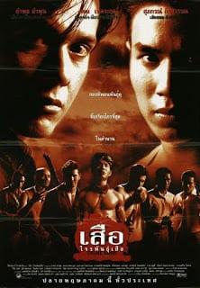 Crime Kings (1998) เสือ โจรพันธุ์เสือ