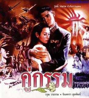 Sunset at Chaopraya (1988) คู่กรรม 2531