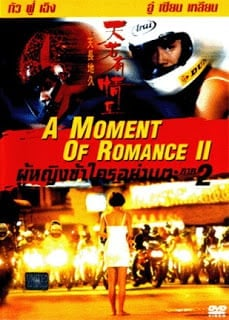 A Moment of Romance II (1993) ผู้หญิงข้าใครอย่าแตะ 2