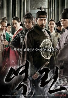 The Fatal Encounter (2014) แผนโค่นจอมกษัตริย์