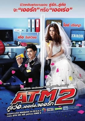 ATM 2 คู่เว่อ..เออเร่อ..เออรัก ตอน 1 – 21 (EP.1-EP.21)