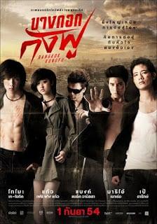 Bangkok Kungfu (2011) บางกอกกังฟู