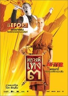 The Holy Man 3 (2010) หลวงพี่เท่ง 3