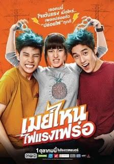 May Nai Fai Rang Frer (2015) เมย์ไหน..ไฟแรงเฟร่อ