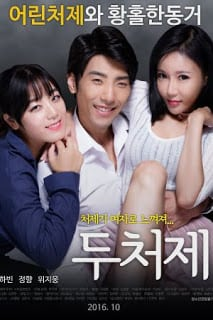 Two Sisters In Law (2016) [เกาหลี 18+Soundtrack ไม่มีบรรยายไทย]