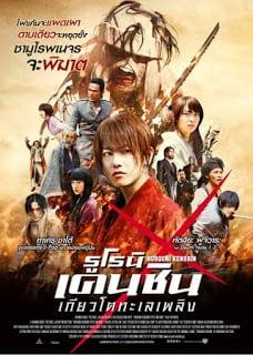 Rurouni Kenshin: Kyoto taika-hen (2014) รูโรนิ เคนชิน เกียวโตทะเลเพลิง
