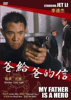 My Father is a Hero (1995) ต้องใหญ่ให้โลกตะลึง (ครั้งนี้หัวใจใครก็เจ็บไม่ได้)