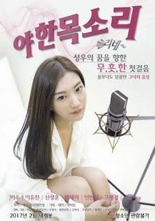 Sexy Voice (2017) [เกาหลี 18+Soundtrack ไม่มีบรรยายไทย]