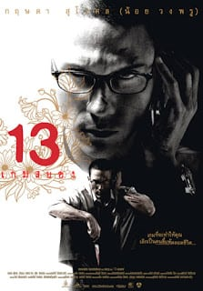 13: Game of Death (2006) 13 เกมสยอง