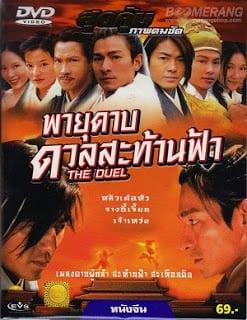 The Duel (2000) พายุดาบดวลสะท้านฟ้า