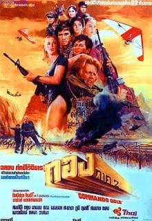 Commando Gold (1982) ทอง 2