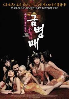 The Forbidden Legend Sex AND Chopsticks II (2009) บทรักอมตะ  2