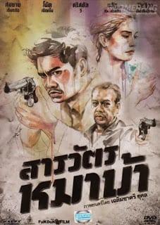 The Cop (2013) สารวัตรหมาบ้า
