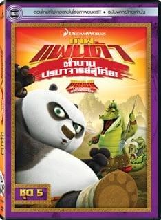 Kung Fu Panda: Legends Of Awesomeness Vol. 5 กังฟูแพนด้า ตำนานปรมาจารย์สุโค่ย! ชุด 5