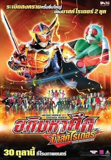 Kamen Rider Taisen featuring Super Sentai (2014) เฮย์เซย์ไรเดอร์ VS โชวะไรเดอร์ อภิมหาศึกมาสค์ไรเดอร์ feat.ซุปเปอร์เซ็นไต