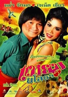 Hello Yasothorn 1 (2005) แหยมยโสธร 1