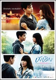 As It Happens (2009) บังเอิญ… รักไม่สิ้นสุด