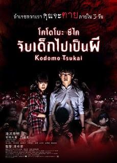 Kodomo tsukai (2017) จับเด็กไปเป็นผี