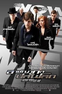 Now You See Me (2013) อาชญากล ปล้นโลก