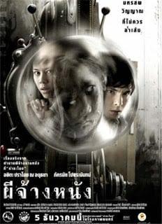Pee chang nang (2007) ผีจ้างหนัง