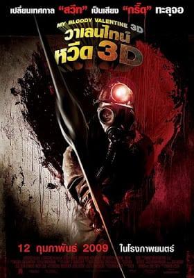 My Bloody Valentine (2009) วาเลนไทน์หวีด