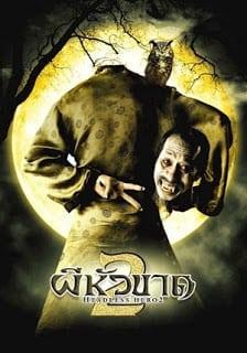 The Headless Hero 2 (2004) ผีหัวขาด 2