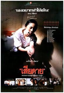 Daughter (1994) เสียดาย