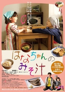 Hana s Miso soup (2015) มิโซซุปของฮานะจัง
