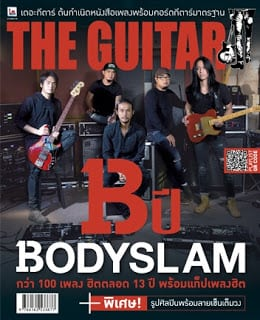 Bodyslam 13 คอนเสิร์ต บอดี้สแลมสิบสาม