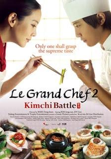 Le Grand Chef 2 (2010) บิ๊กกุ๊กศึกโลกันตร์ ภาค 2