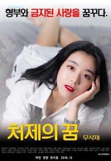 Dream of sisterhood (2016) [เกาหลี 18+Soundtrack ไม่มีบรรยายไทย]