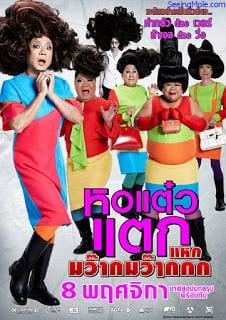 Hor taew tak 4 (2012) หอแต๋วแตก 4 แหกมว๊ากมว๊ากกก