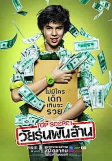 The Billionaire (2011) ท็อป ซีเคร็ต วัยรุ่นพันล้าน