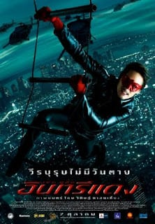 Red Eagle (2010) อินทรีแดง