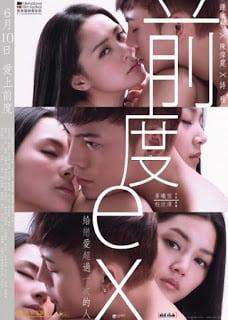Ex (2010) สัมผัสรัก ไม่ลืมเลือน