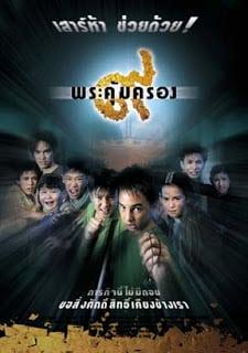 Where Is Tong (2001) ๙ พระคุ้มครอง