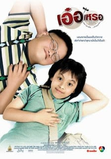 Beautiful Wonderful Perfect (2005) เอ๋อเหรอ