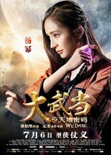 Da Wu Dang zhi tian di mi ma (2012) 7 อภินิหาร สะท้านบู๊ตึ๊ง