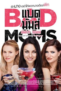 Bad Moms (2016) มันส์ล่ะค่ะ คุณแม่