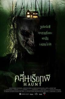 Haunt (2014) คลื่นเรียกผี