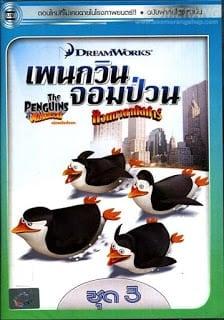 The Penguins Of Madagascar Vol.3 เพนกวินจอมป่วน ก๊วนมาดากัสการ์ ชุด 3